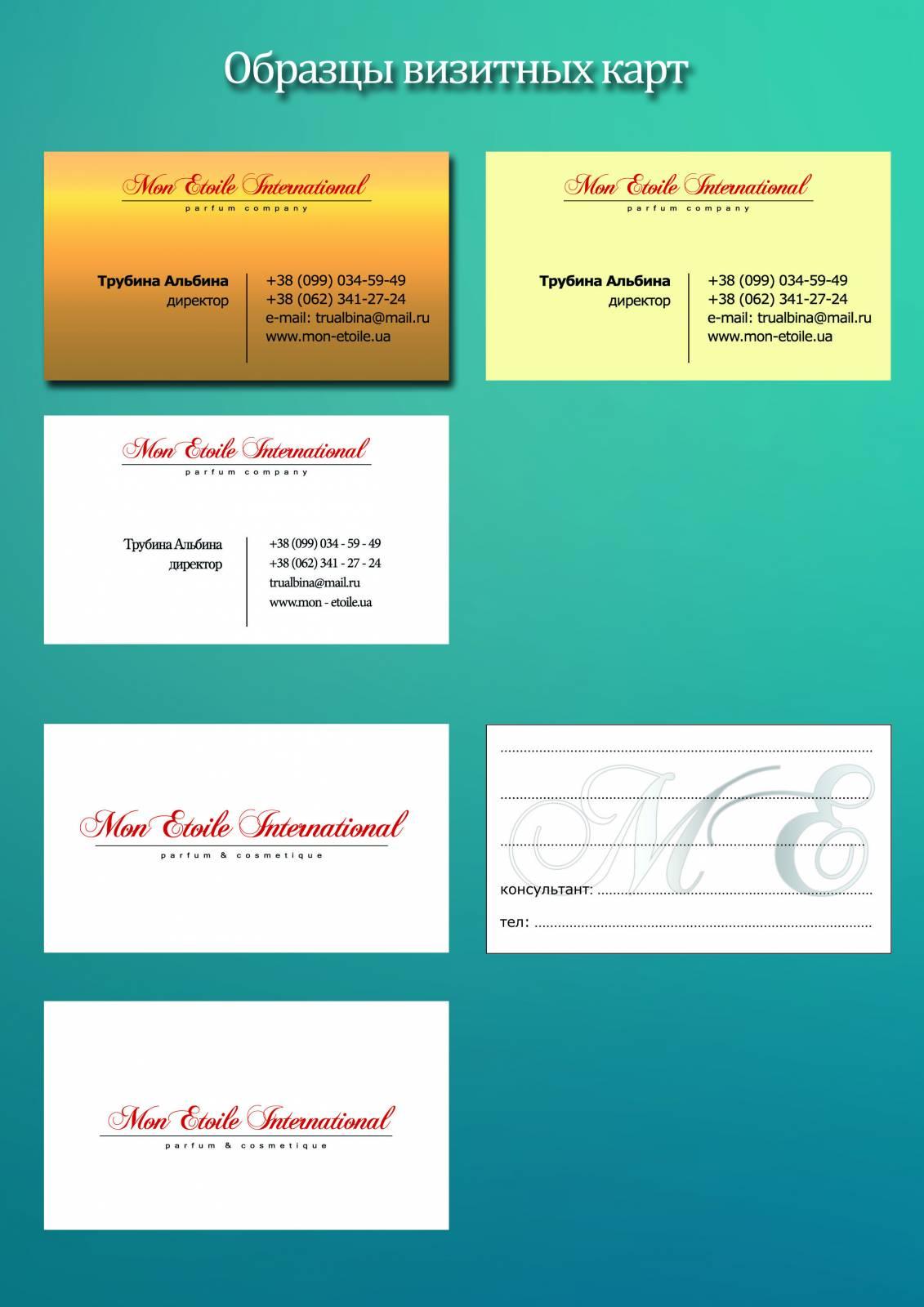 Онлайн редактор визиток (конструктор визиток). Создать 77